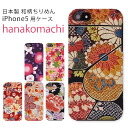 "1001 Yen just now! IPhone 5 case made in Japan for iphone5 iphone5s case for Japanese Pattern Chirimen ""hanakomachi' total 6 patterns"