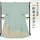 "Color tomesode kimono Kyoto handicraft dyeing craftsmen full order tailoring with service products! Takehana dyed artisan color tomesode (rubber no object processes) ""pine trees shading"""