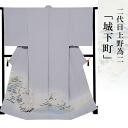 "Color tomesode kimono Ueno for two full order tailoring with service products! Human national treasure Ueno homes two generations superior cortex for 2 (Ueno true) color tomesode (rubber no object processes) ""castle town"""