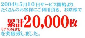 2004年5月10日着物クリーニング「雅洗い」サービス開始より累計17000枚突破