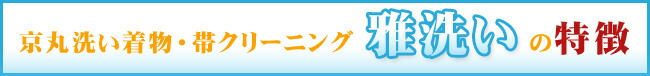 京丸洗い着物・帯クリーニング雅洗いの特徴