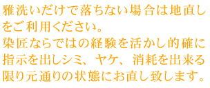 京丸洗い着物・帯クリーニング「雅洗い」だけで落ちないシミ、ヤケ、消耗(箔はがれ、刺繍ほつれ)の場合は地直しをご利用ください。