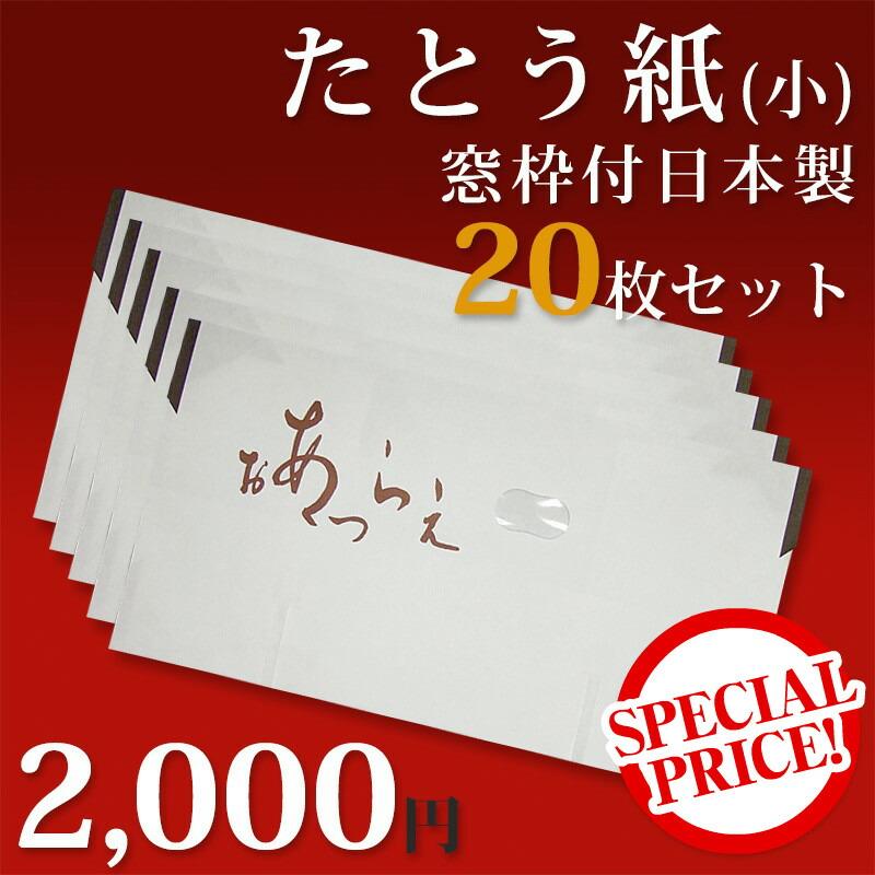 たとう紙(小)日本製窓枠付