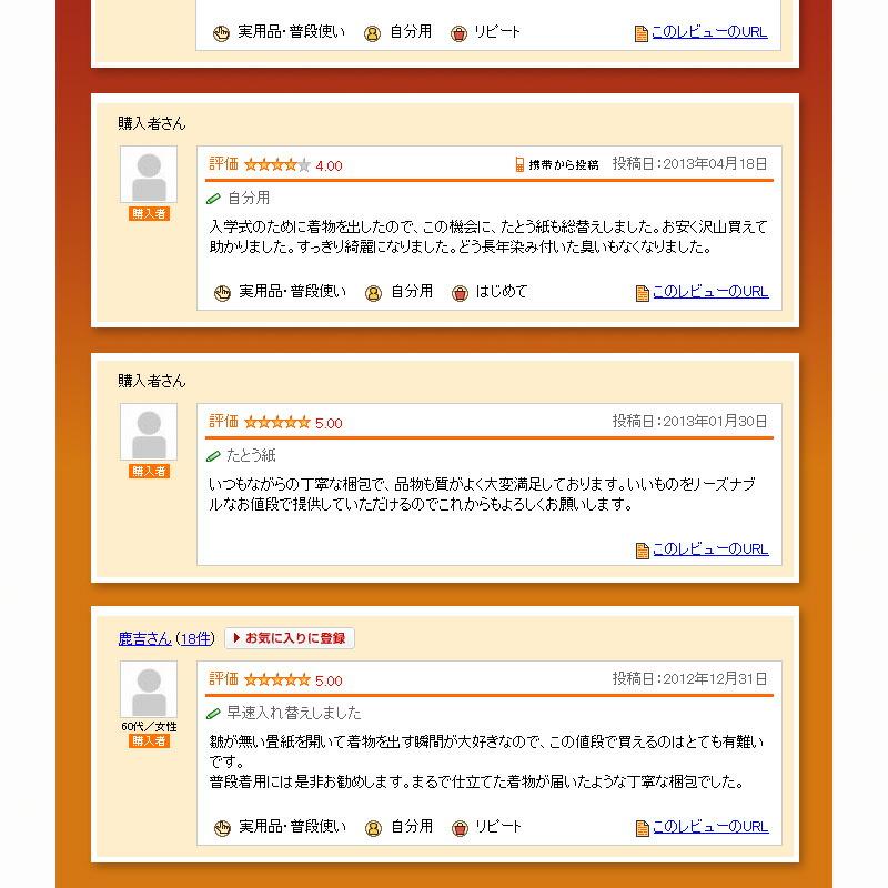 たとう紙(小)日本製窓枠付レビュー2