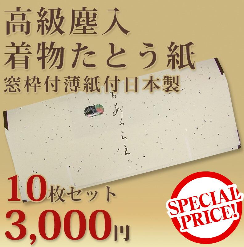 高級塵入薄紙付たとう紙日本製窓枠付