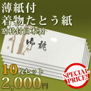 A thick cloud Dragon kimono paper usage! Per 200 yen! Japan-made cloud Dragon 畳紙 paper (tatoushi)