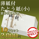 A thick cloud Dragon kimono paper usage! Per 200 yen! Japan-made cloud Dragon 畳紙 paper (たとうし)