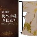 "Kimono kimono visiting dress ""visiting dress sewing"" is hand-sewn abroad (appointed date of delivery around 60 days)"