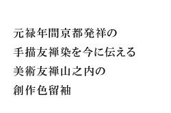 禄年間京都発祥の手描友禅染を今に伝える美術友禅山之内の創作色留袖