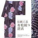 Arimatsu-shibori full order tailoring with a yukata kimono woman service products! Arimatsu aperture yukata (aperture processing) 50-day deadline traditional crafts arimatsu narumi tie-dyeing