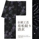 Arimatsu-shibori unread yukata kimono Lady is an introduction in the tailoring. Arimatsu aperture discounts exclude peace support arimatsu aperture yukata (aperture processing) traditional crafts arimatsu narumi tie-dyeing