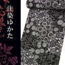 "It is an introduction by the kimono kimono yukata non-sewing. 浜松注染浴衣 (注染工程) ""裂取"" cotton hemp place"