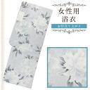 The only price of kimono kimono yukata perfection disposal! A service plan product! It is a cotton place a yukata (日本染) in sewing (hi-tech process)