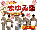 "Mayumi range 12000 yen trial amount ""fritule"" Fukuro cheap trial sale!!"