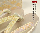 Made in Japan IGA hand set straps fixing 05P08Feb15