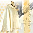 Odekake shawl collar Cape rain coat light weight 375 g 5 colors (unisex size M L) 裾よけ kimono kimono raincoat dust Excluder bipartite expression repellent water processing rain goat pure coat pink cream