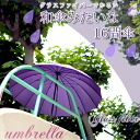 16 Bone umbrella kimono to become moist, 24 from lighter Japanese umbrella style (black and deep purple) Janome style umbrella bangasa style Made by Japan traditional japanese umbrellafs2gm.