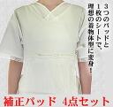 Yukata kimono shapewear Pat 4 (bust waist hip pads fit BRA) sngfs2gm