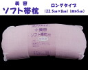 ■ ¥ 160 possible instrumentation road dressing useful toy beauty soft belt pillow long gauze with attire road
