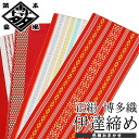 Date picked silk Hakata-Ori textile tighten [R] fs3gm