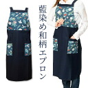 Apron dyed Japanese pattern appliqués wind [R] fs3gm05P10Nov13