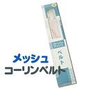 Pink メッシュコーリン belt m/l summer also OK yukata kimono accessories [R] fs3gm05P10Nov13