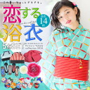 Clogs both cute adult series yukata of yukata and belt! Thor says new yukata bags 5pcs set code01