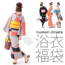 Clearance sale! tsumorichisato yukata grab-bag sets sale