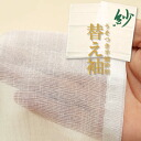 Refill sleeves for summer 'gauze' single white solid, [R] fs3gm05P10Nov13