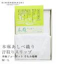 Asibe woven in the 汗取り slip m. Georgette M L compensation! Comfortable kimono life ♪ [R]