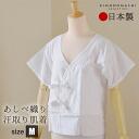Asibe weave 汗取り underwear M size comfortable kimono life ♪ [R]