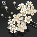 "Kanzashi halves tomesode visiting Japanese hairdresser Soiree winding adult halves ' silver × white lame cherry Pearl and rhinestone ""[H] fs3gm"