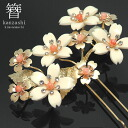 """Ornamental hairpin """"gold X ivory-like White Russian cherry tree coral pearl, rhinestone"""" <H which is an ornamental hairpin ornamental hairpin formal kimono with a decorated skirt visiting dress hair set formal-evening-party hairstyle adult i"""
