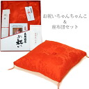 "It is ""cushion & red いちゃんちゃんこ"" <R for a gift set, this status high quality sixtieth birthday celebration> fs3gm"