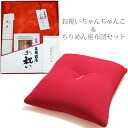 "Gift sets-authentic luxury 60th birthday celebration and high quality ""crepe sitting futon & red vest"" [R] fs3gm"