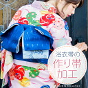 The order design yukata obi belt. kimono machi original type.<R> P27Mar15
