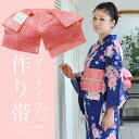 Japanese pattern asanoha for making belt Ribbon type salmon pink 二部式 band just belt belt culture belt 05P02Aug14