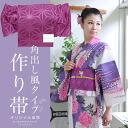 "Getting out corner style type obi ""grape family crest of a hemp leaf"" Kyoto kimono town original obi unlined obi end obi made belonging to"