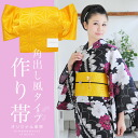 "Getting out corner style type obi ""yellow family crest of a hemp leaf"" Kyoto kimono town original obi unlined obi end obi made belonging to"