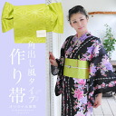 "Getting out corner style type obi ""green family crest of a hemp leaf"" Kyoto kimono town original obi unlined obi end obi made belonging to"