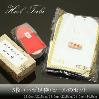 日式白足襪付增高鞋墊組合,5對小鉤(白足袋)