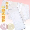 Two-part juban white garment 掛け衿 washable and can be used immediately. M, L [R] fs3gm