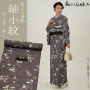 Kimono semi order tsumugi Komon washable charcoal gray grape Ivy patterns Ichida Hiromi only liking fabric, 八掛, 胴裏, tailor's all inclusive [R] <U>