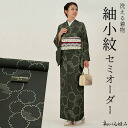 "Kimono semi order tsumugi Komon washable ' dark green x black 角通 and ikat snow wheels ""Ichida Hiromi observed favorite fabric, 八掛, 胴裏, tailor's all inclusive [R] <U>fs3gm"