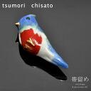"""Belt clasp tsumori chisato """"Quetzal"""" tsumori Chisato brand belt s kimono accessory belt s hooks [R] fs3gm"""