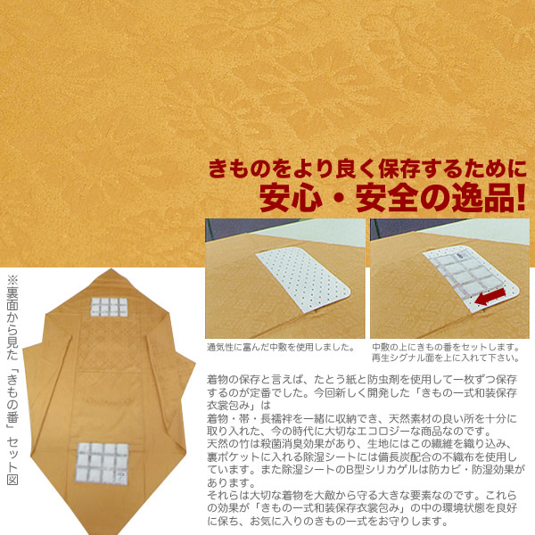 きもの包み きもの保存用たとう布