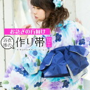 A product for people of the dispatch! Obi processing (culture zone, charge account zone, brief obi) of the yukata zone made