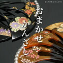 Gingko nuts-halves tortoiseshell, painted black wind ( pattern Omakase ) in kimono, such as visiting the solid color kimono hair ornament kimono hair ornament hairpin antique
