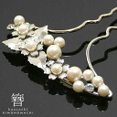 """Ornamental hairpin hair ornament """"silver floret X pearl beads"""" ornamental hairpin kimono hair ornament kimono formal kimono with a decorated skirt visiting dress (IT -028) <R in Japanese dress> Wedding ceremony four circle formal dress hair"""