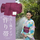 "角出 a style type, making belt ""Purple National Chung 二部式 belt Obi belt culture [yukata belt 15: fs3gm"